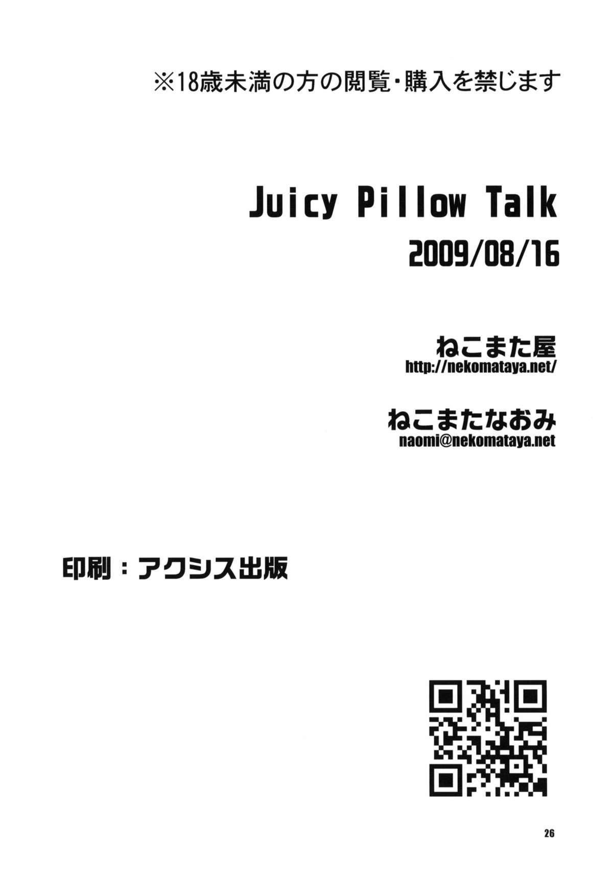 Juicy Pillow Talk 24