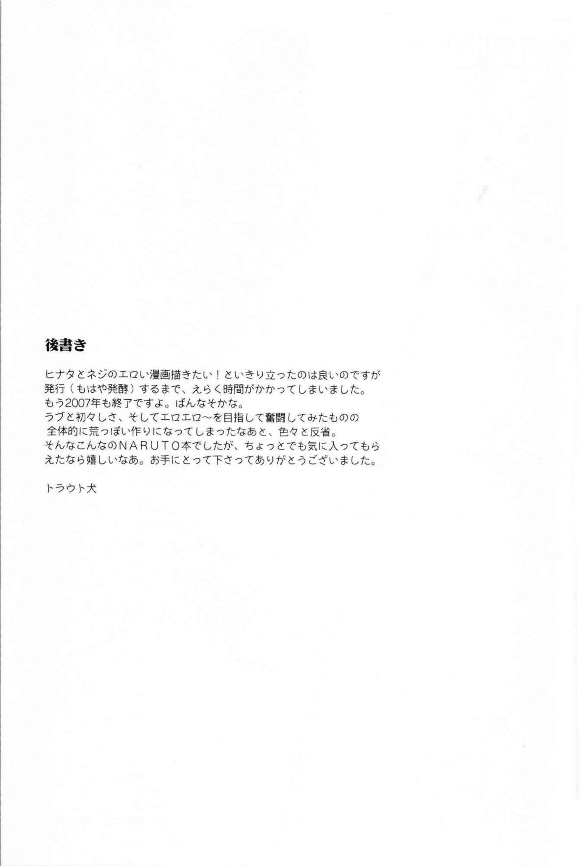 (C73) [Torauto Inu (Torauto Inu)] Ie de Nii-san to | At Home With Nii-san (Naruto) [English] [doujin-moe.us] [Decensored] 23