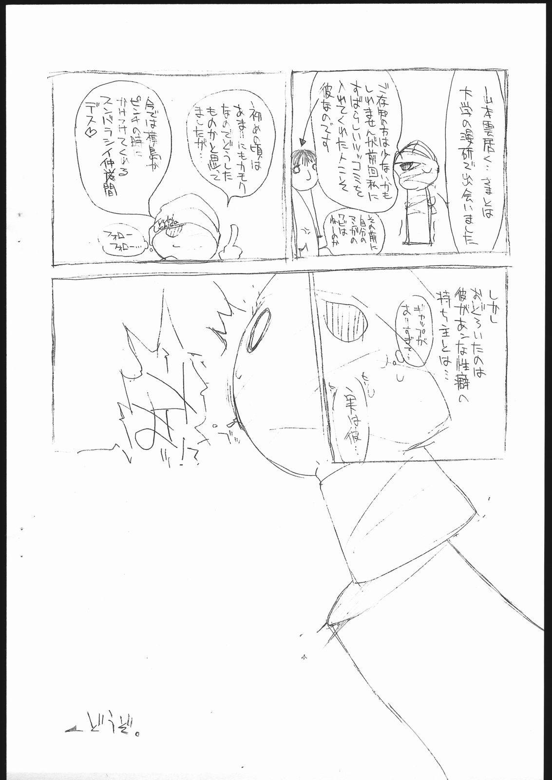 Konkai no Teki wa Futari. 9