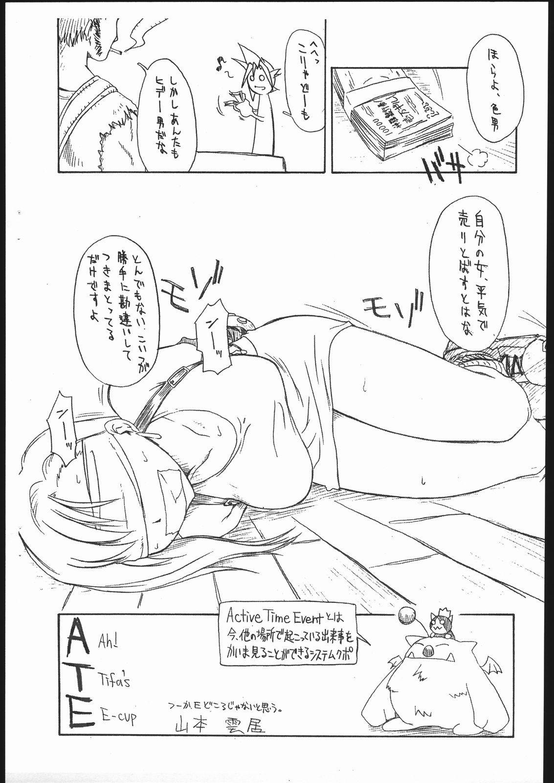 Konkai no Teki wa Futari. 11