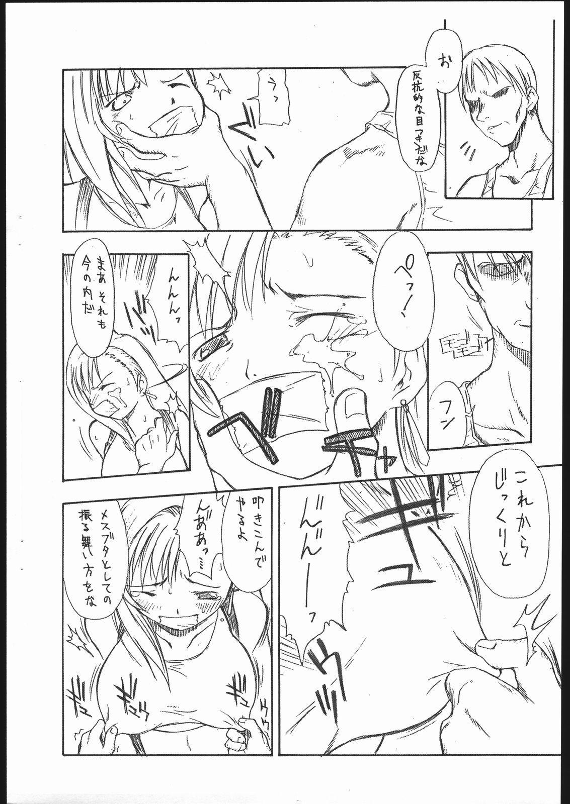 Konkai no Teki wa Futari. 13