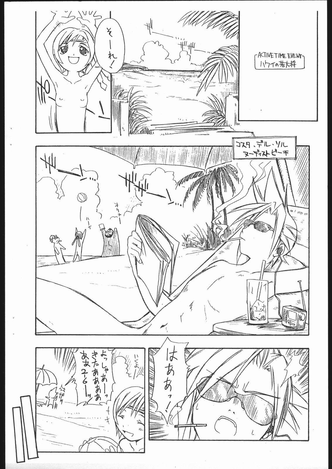 Konkai no Teki wa Futari. 15
