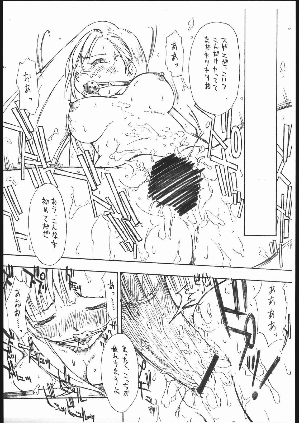Konkai no Teki wa Futari. 16