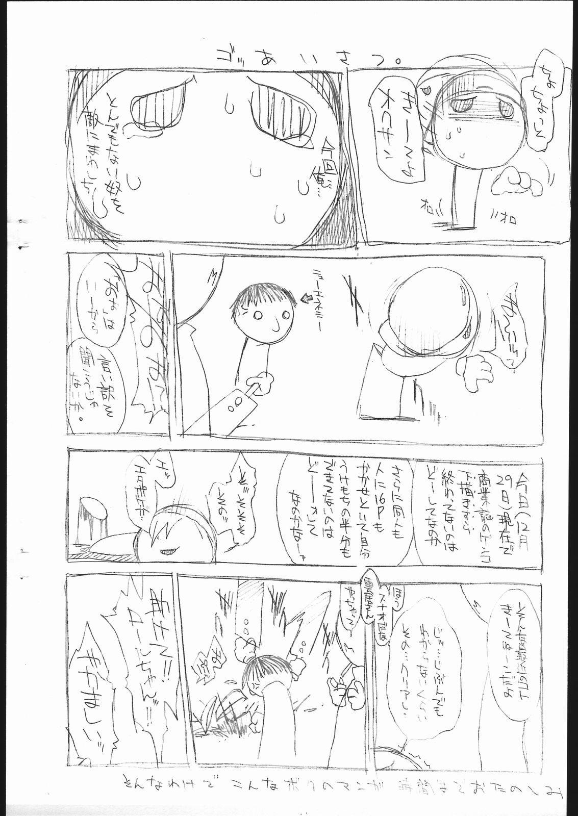 Konkai no Teki wa Futari. 1