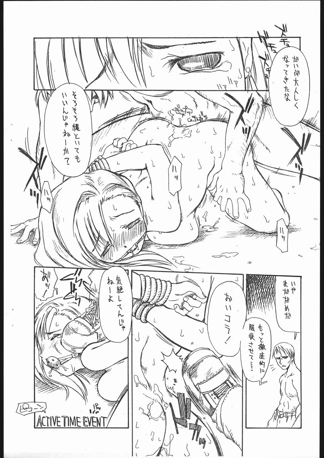 Konkai no Teki wa Futari. 19