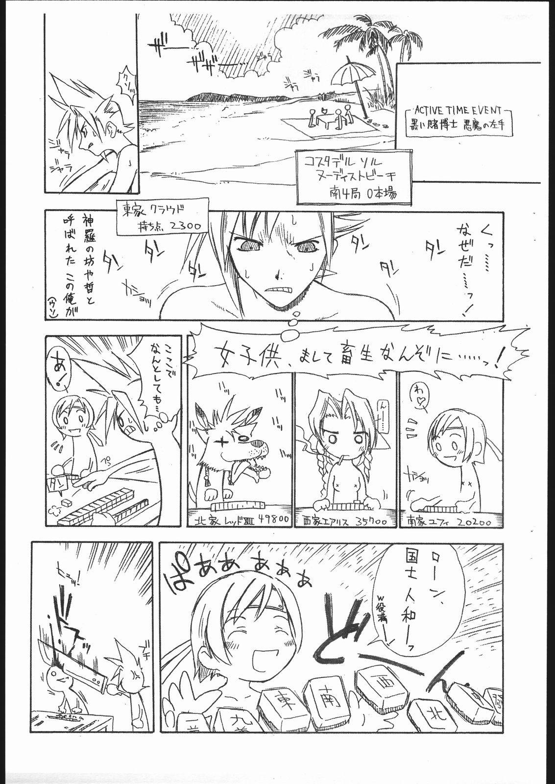 Konkai no Teki wa Futari. 20