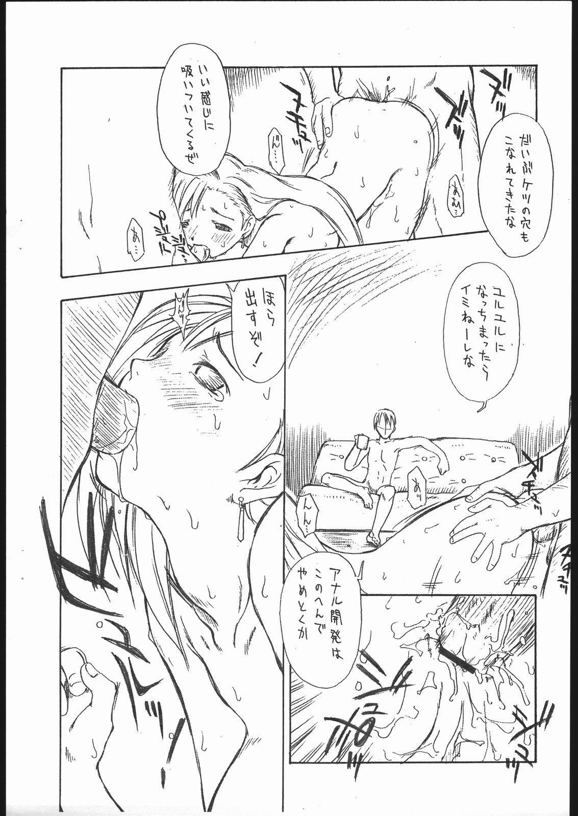 Konkai no Teki wa Futari. 21