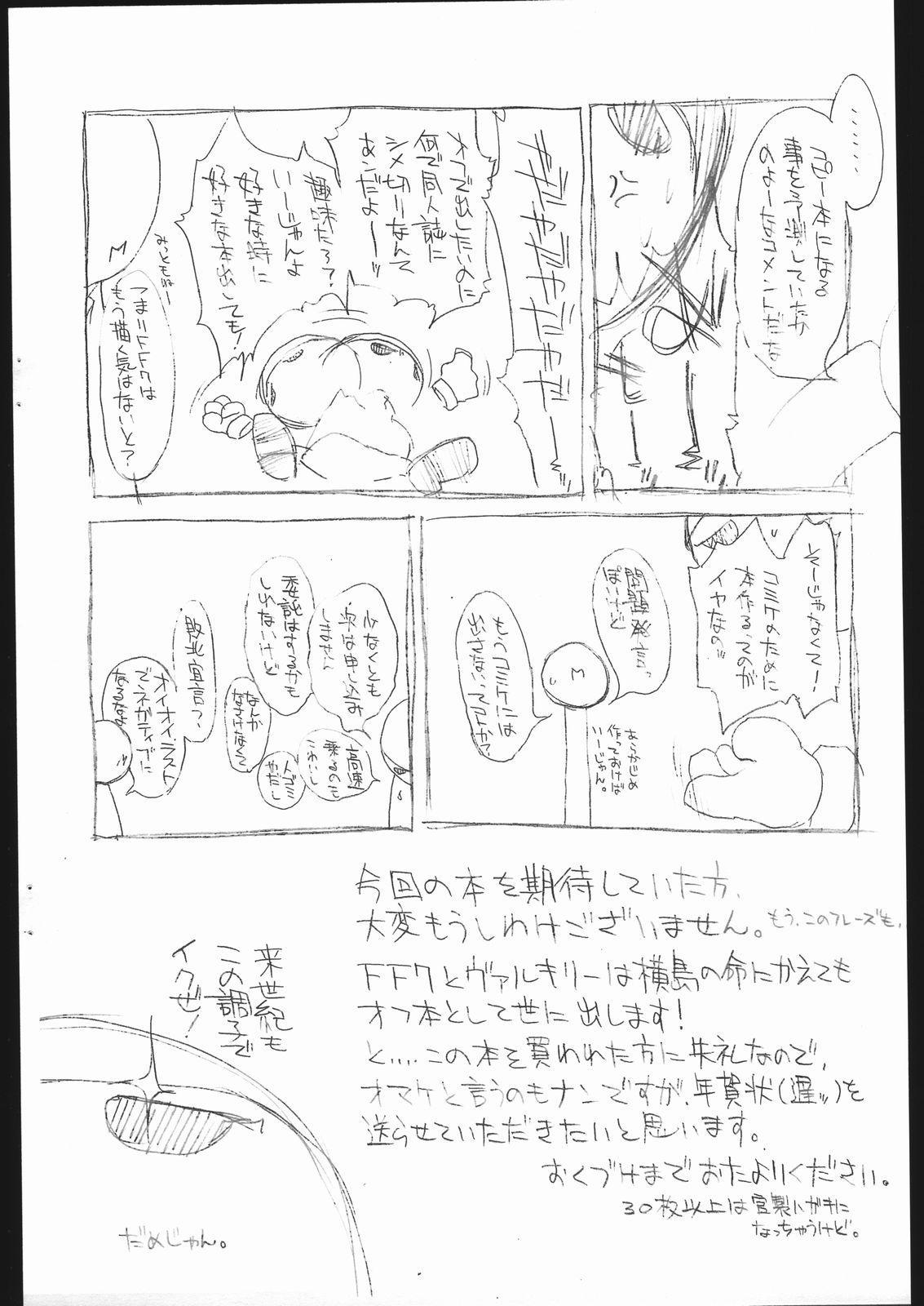 Konkai no Teki wa Futari. 27