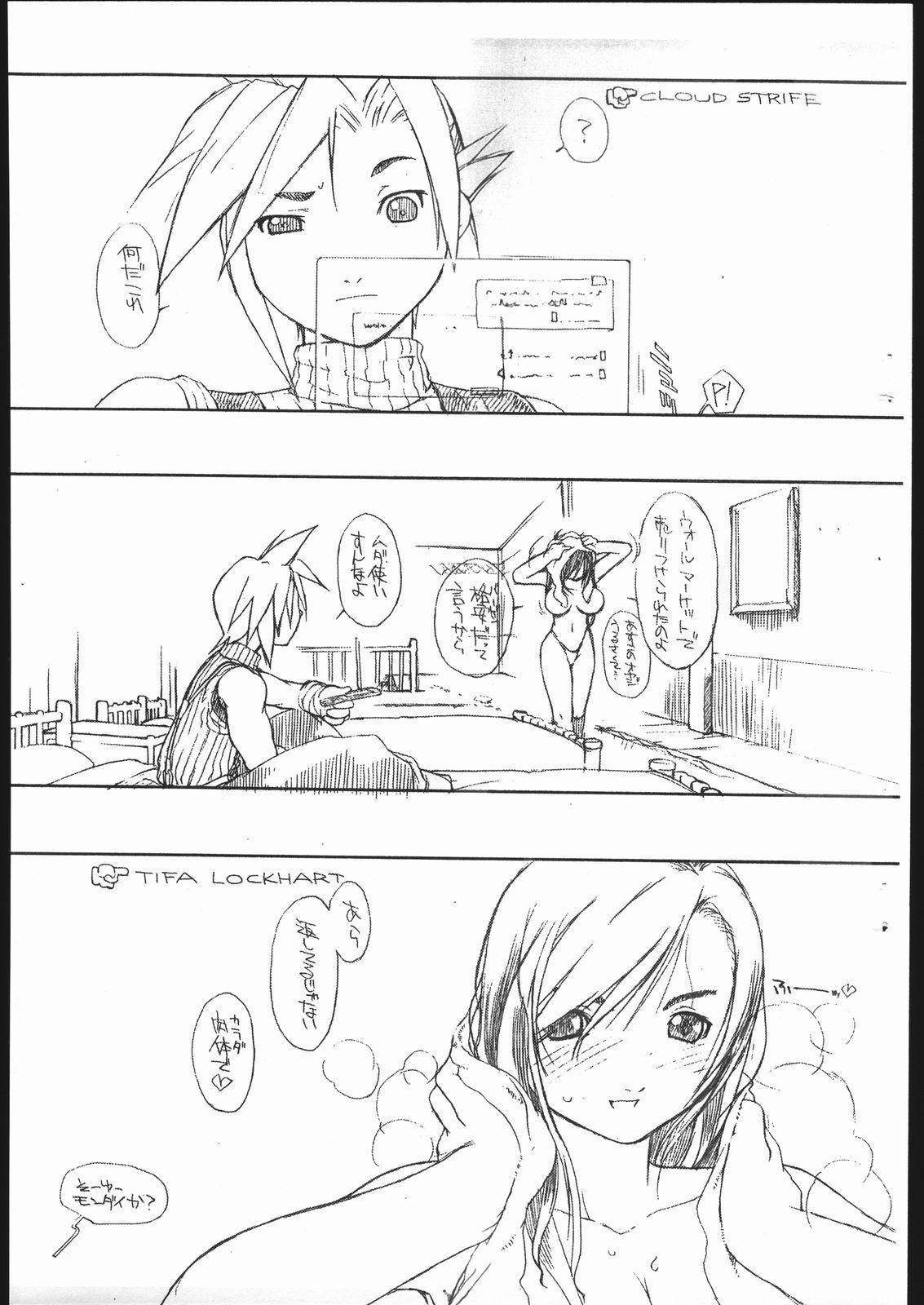 Konkai no Teki wa Futari. 2