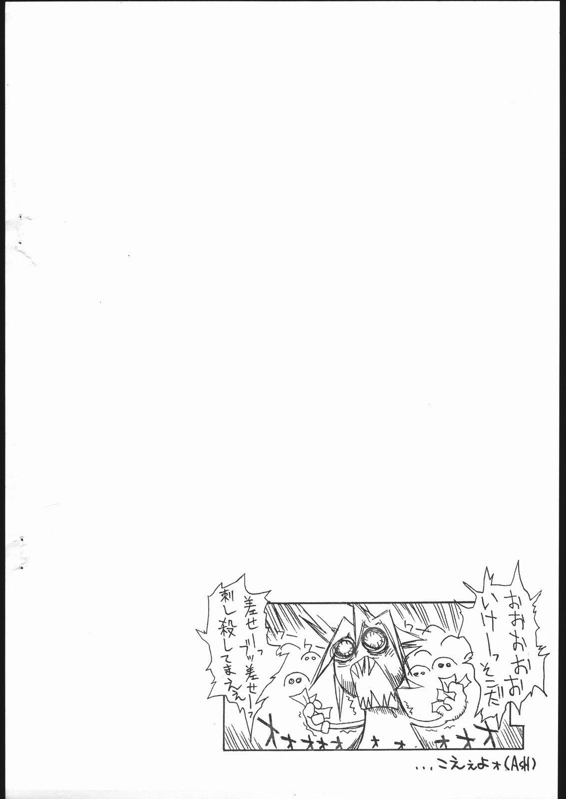 Konkai no Teki wa Futari. 29