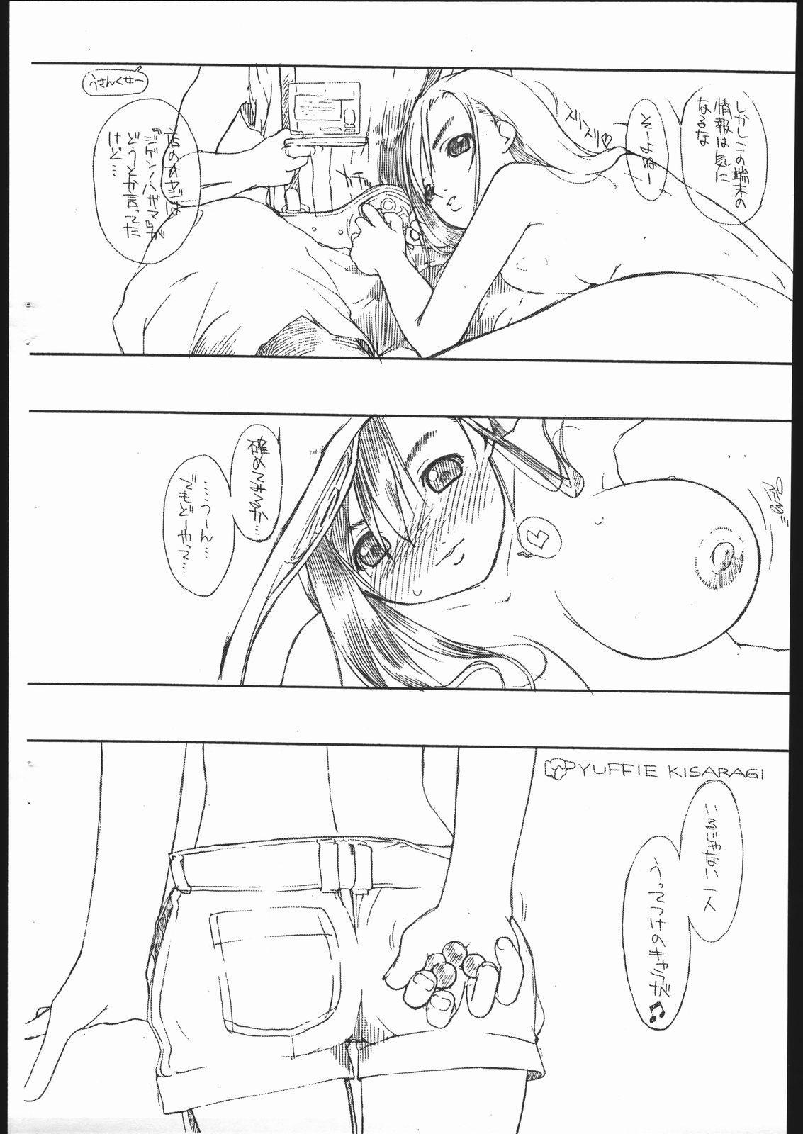 Konkai no Teki wa Futari. 3