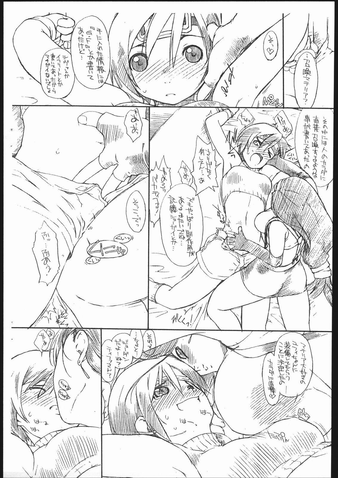 Konkai no Teki wa Futari. 5