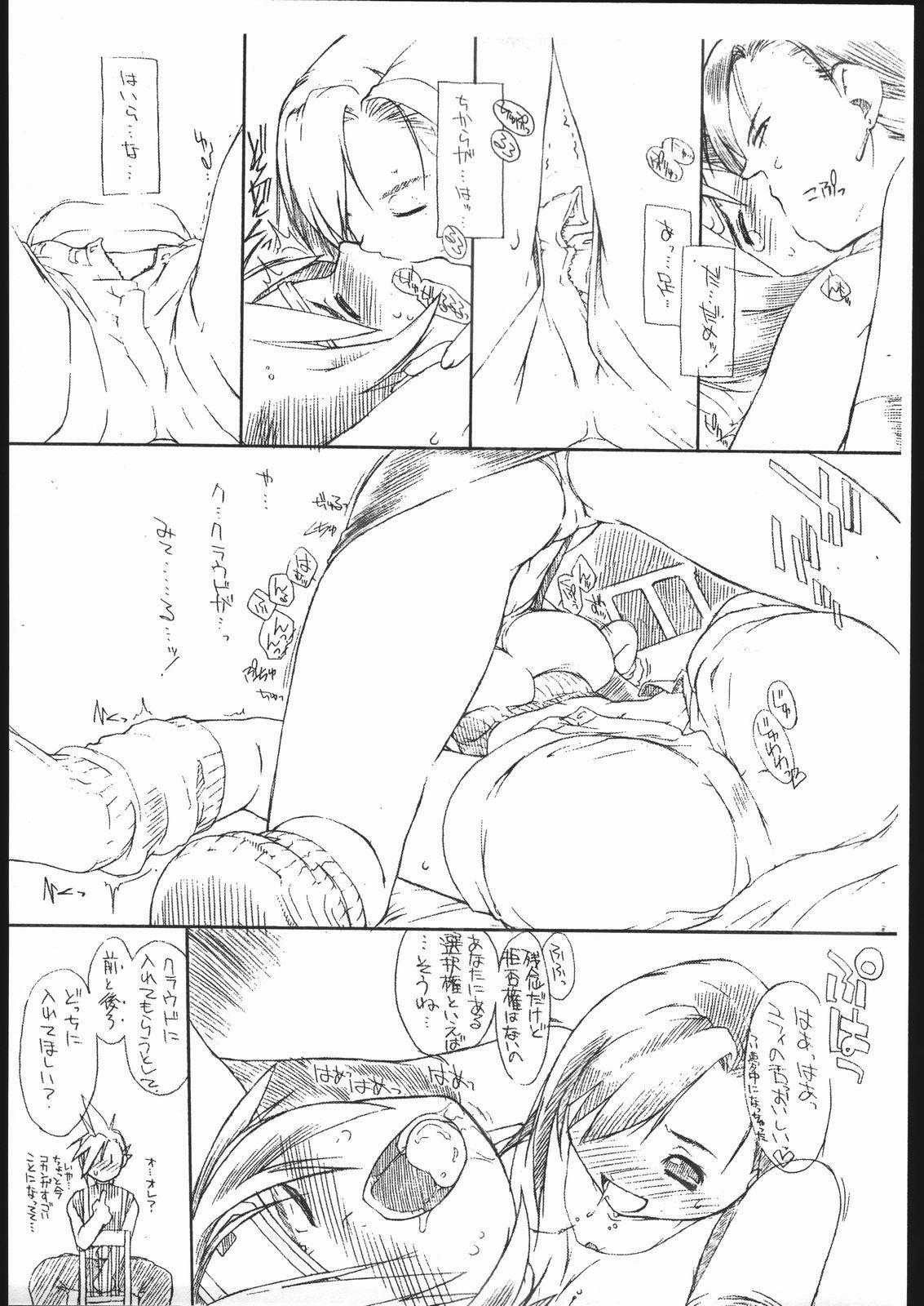 Konkai no Teki wa Futari. 6