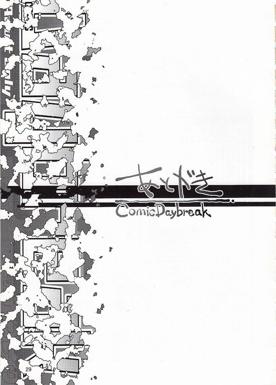 COMIC Daybreak vol.5 26
