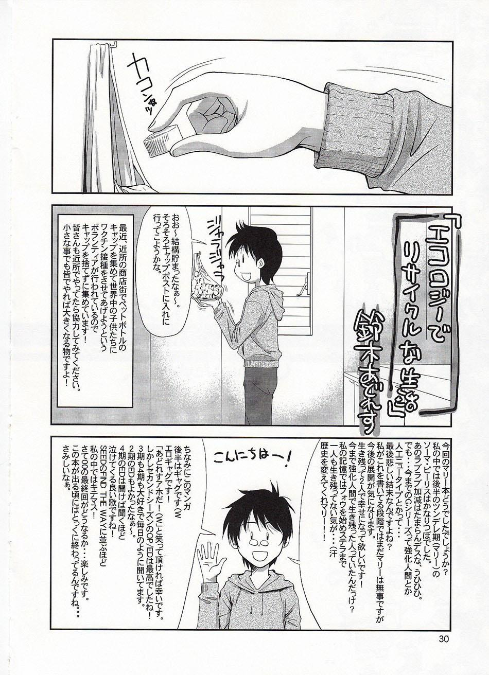 COMIC Daybreak vol.5 27