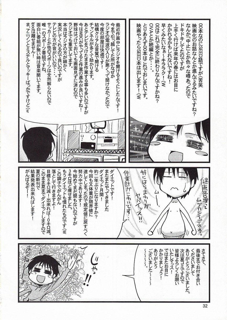 COMIC Daybreak vol.5 29