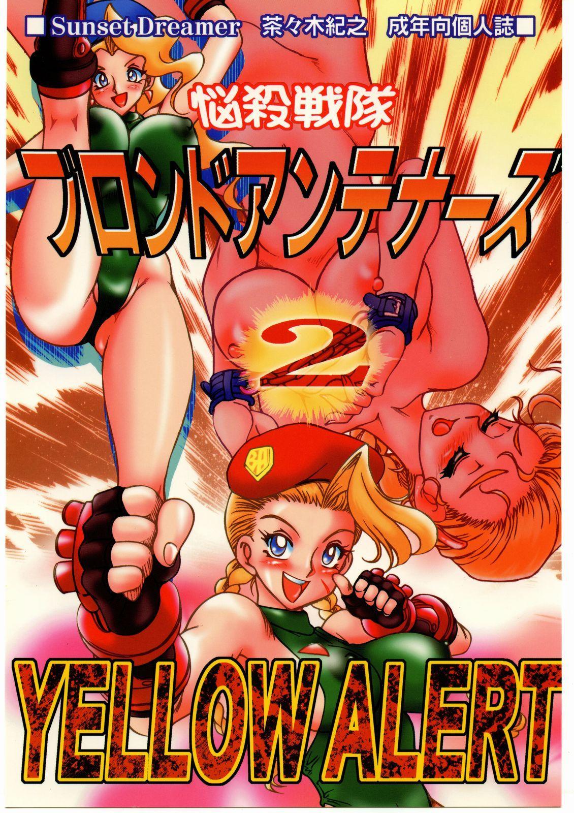 Nousatsu Sentai Blonde Antennas 2 - Yellow Alert 0