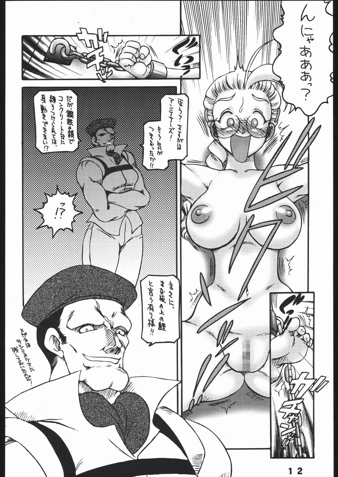 Nousatsu Sentai Blonde Antennas 2 - Yellow Alert 10