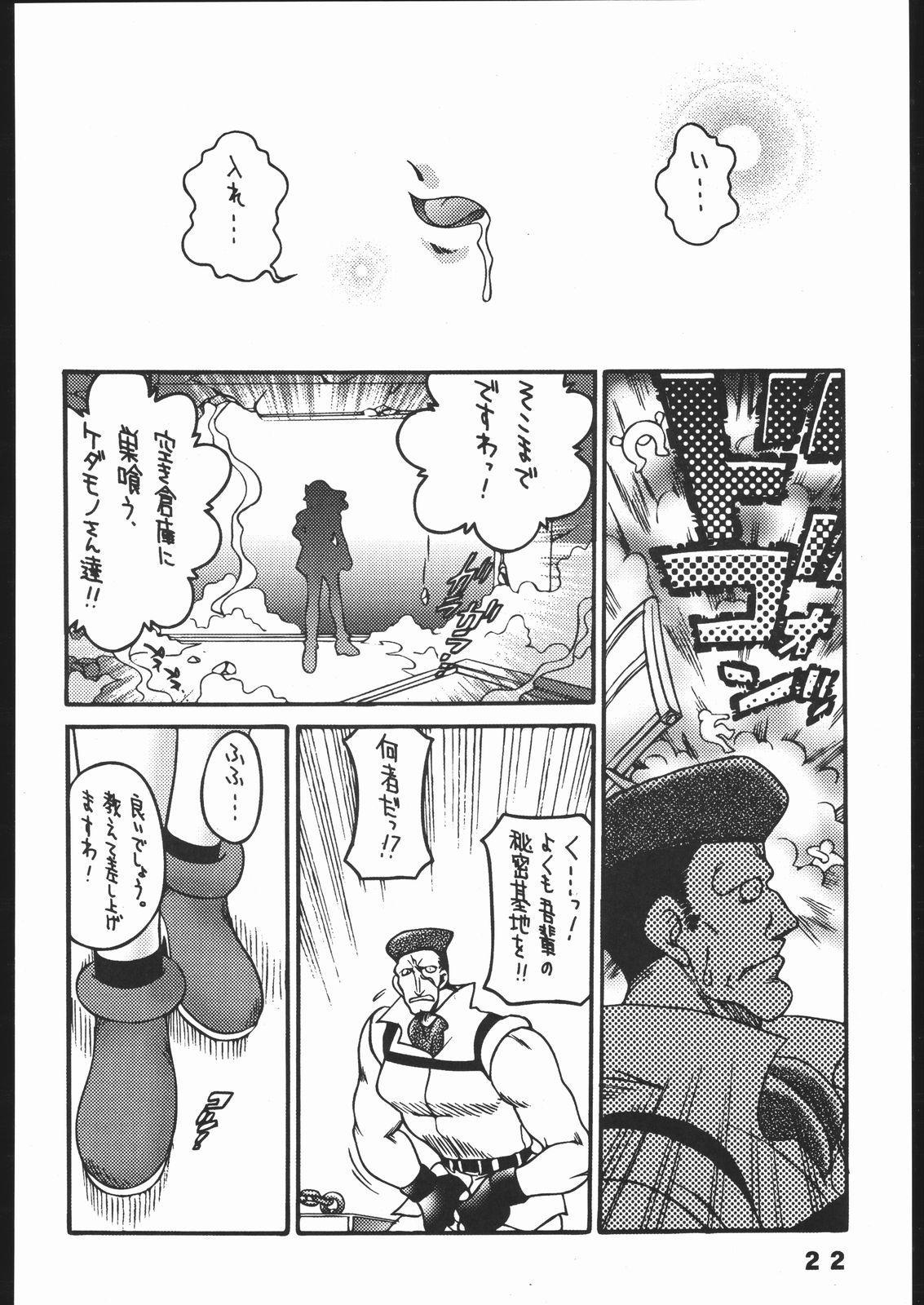 Nousatsu Sentai Blonde Antennas 2 - Yellow Alert 20