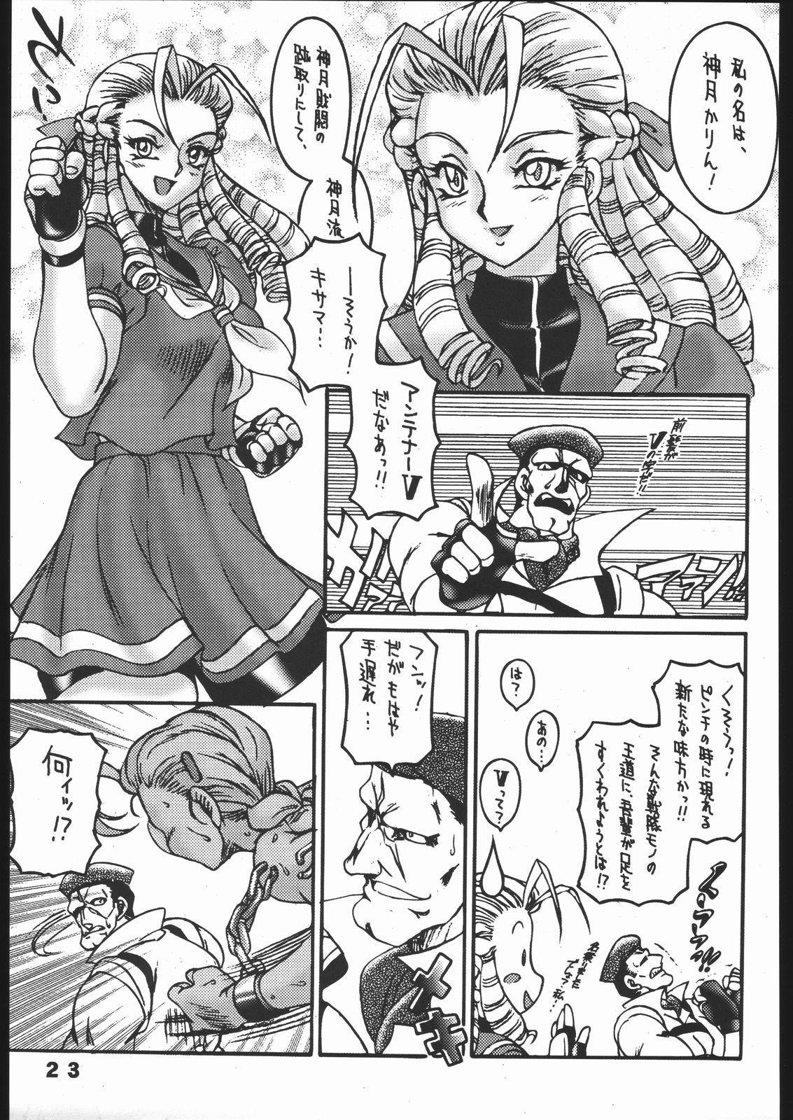 Nousatsu Sentai Blonde Antennas 2 - Yellow Alert 21