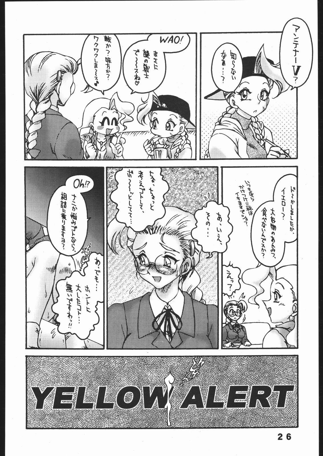 Nousatsu Sentai Blonde Antennas 2 - Yellow Alert 24