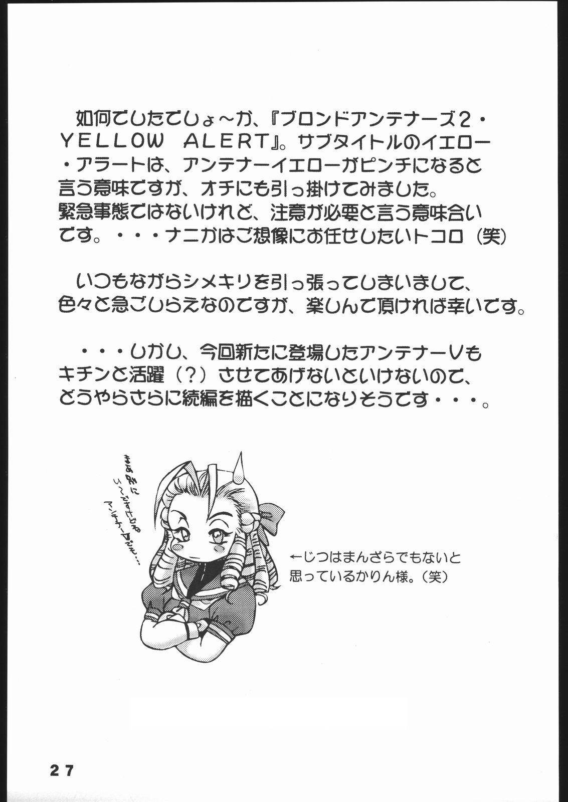 Nousatsu Sentai Blonde Antennas 2 - Yellow Alert 25