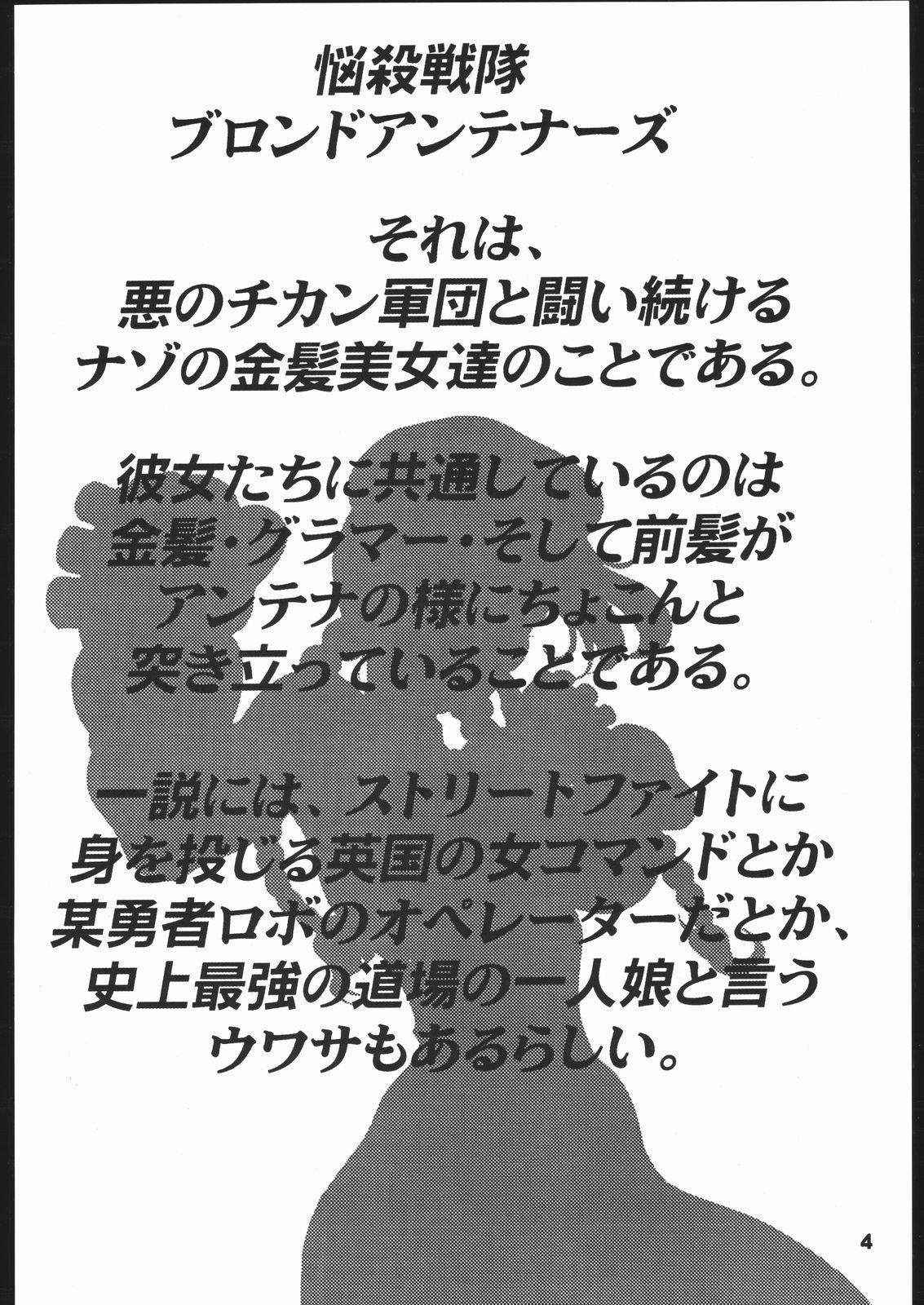 Nousatsu Sentai Blonde Antennas 2 - Yellow Alert 2