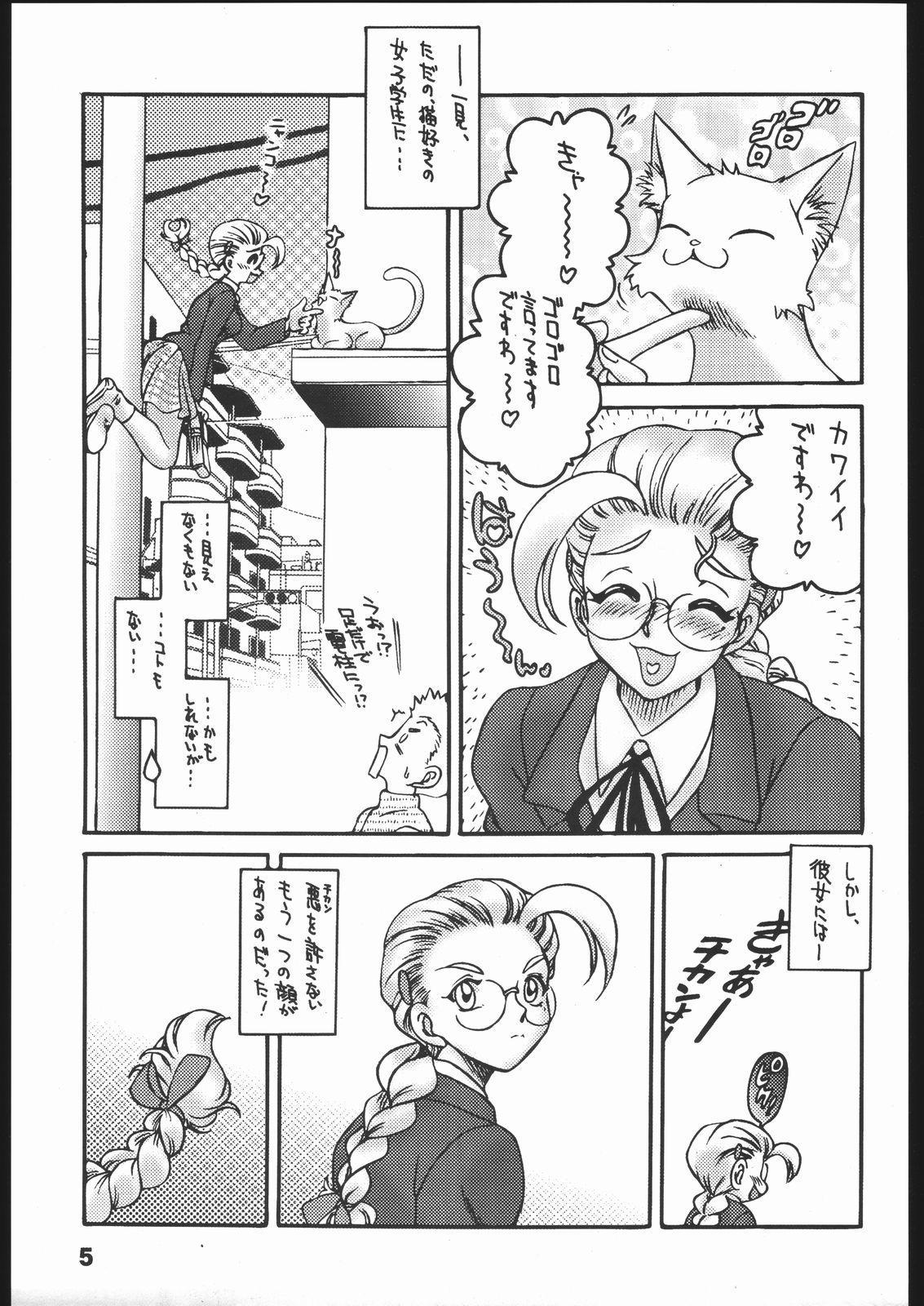 Nousatsu Sentai Blonde Antennas 2 - Yellow Alert 3