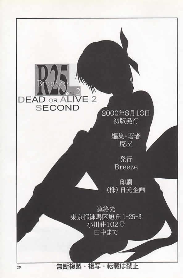 R25 Vol.2 DoA2 SECOND 27