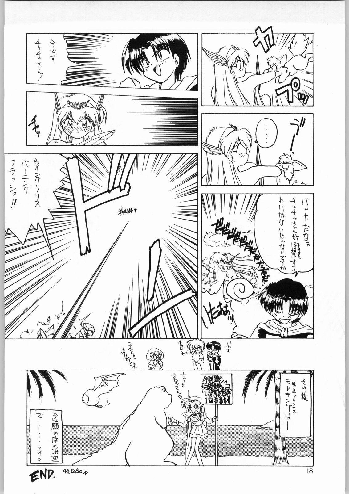 Dance of Princess 4 16