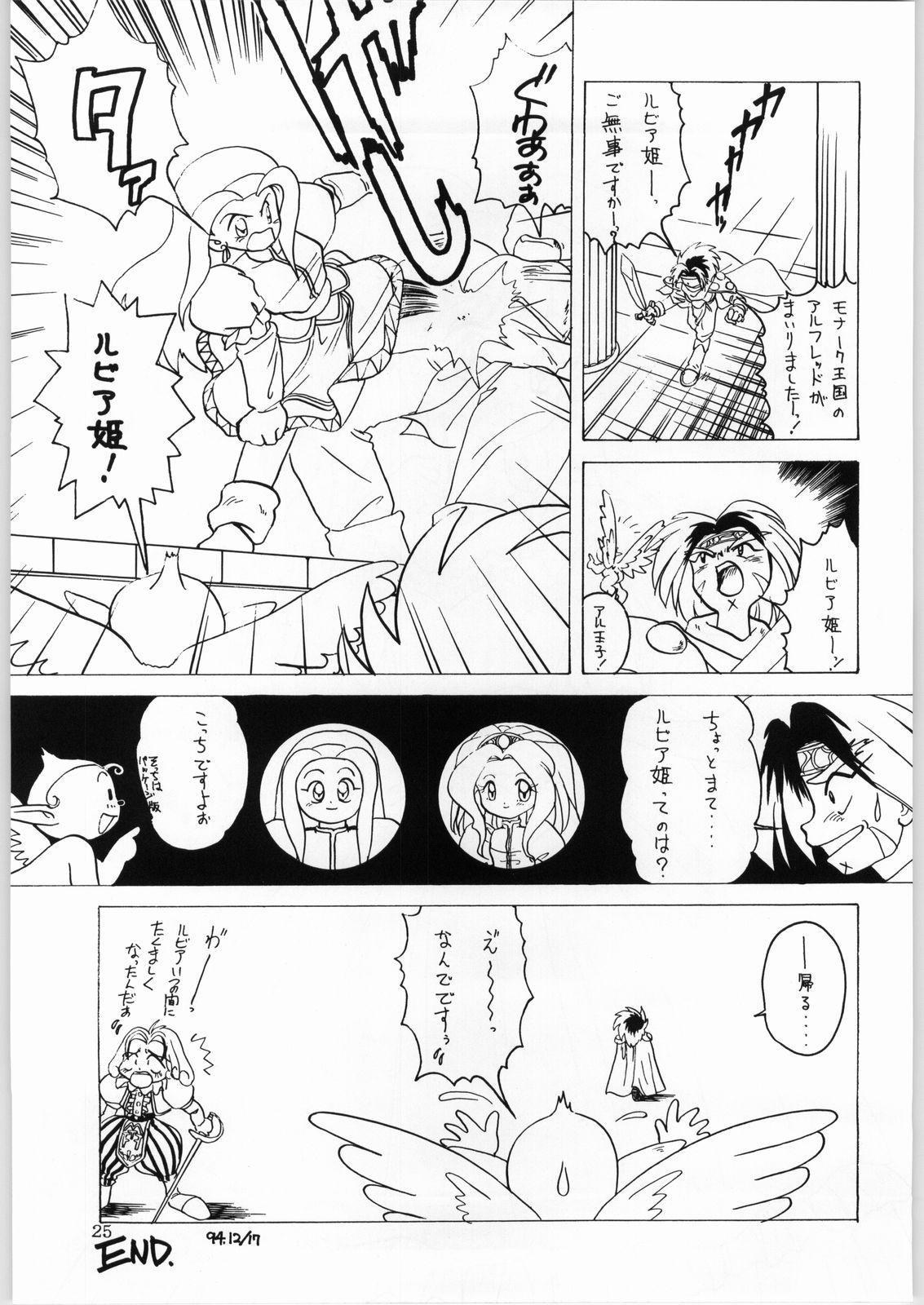 Dance of Princess 4 23