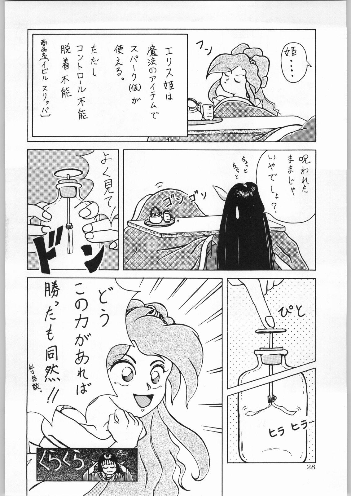 Dance of Princess 4 26
