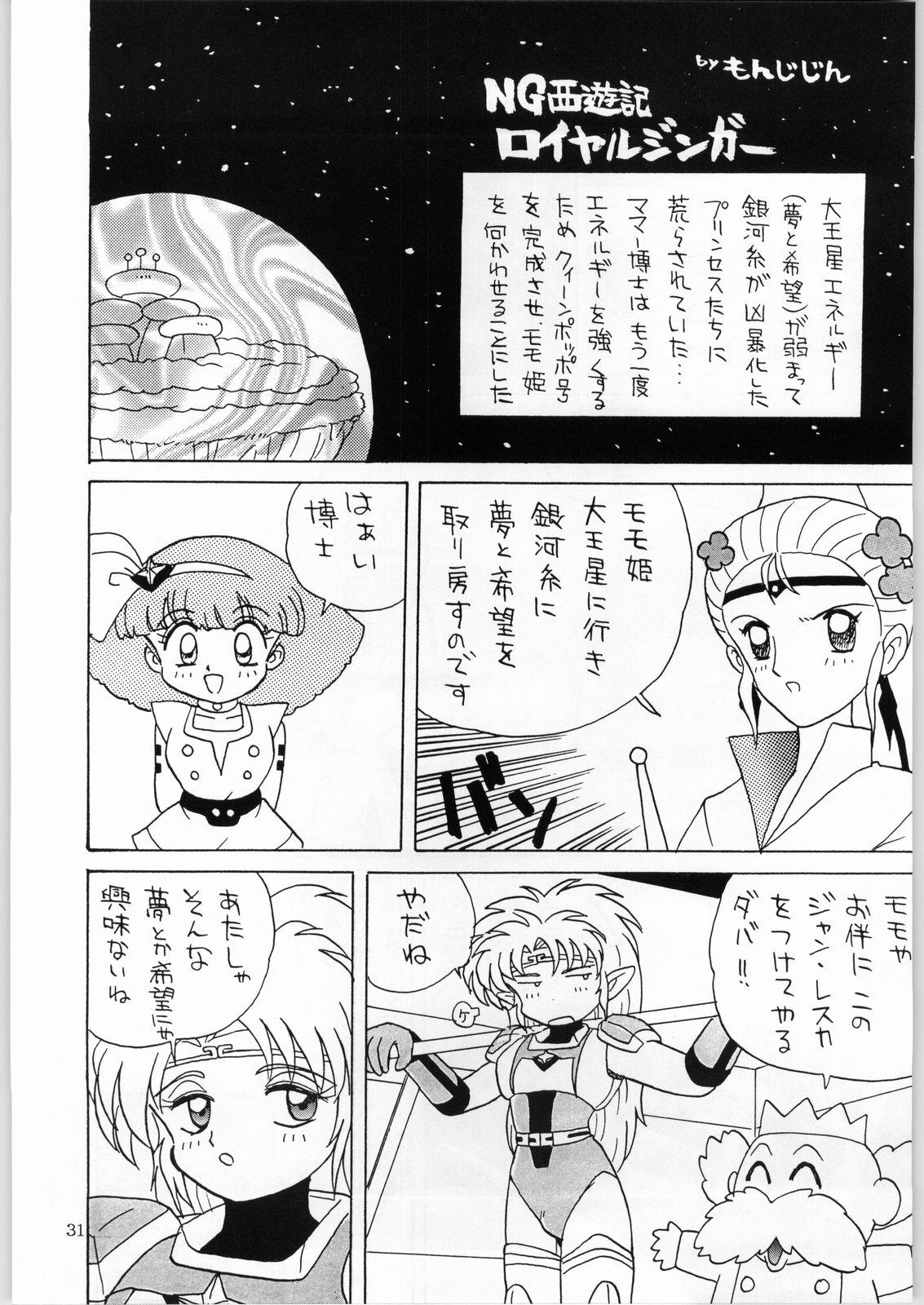 Dance of Princess 4 29