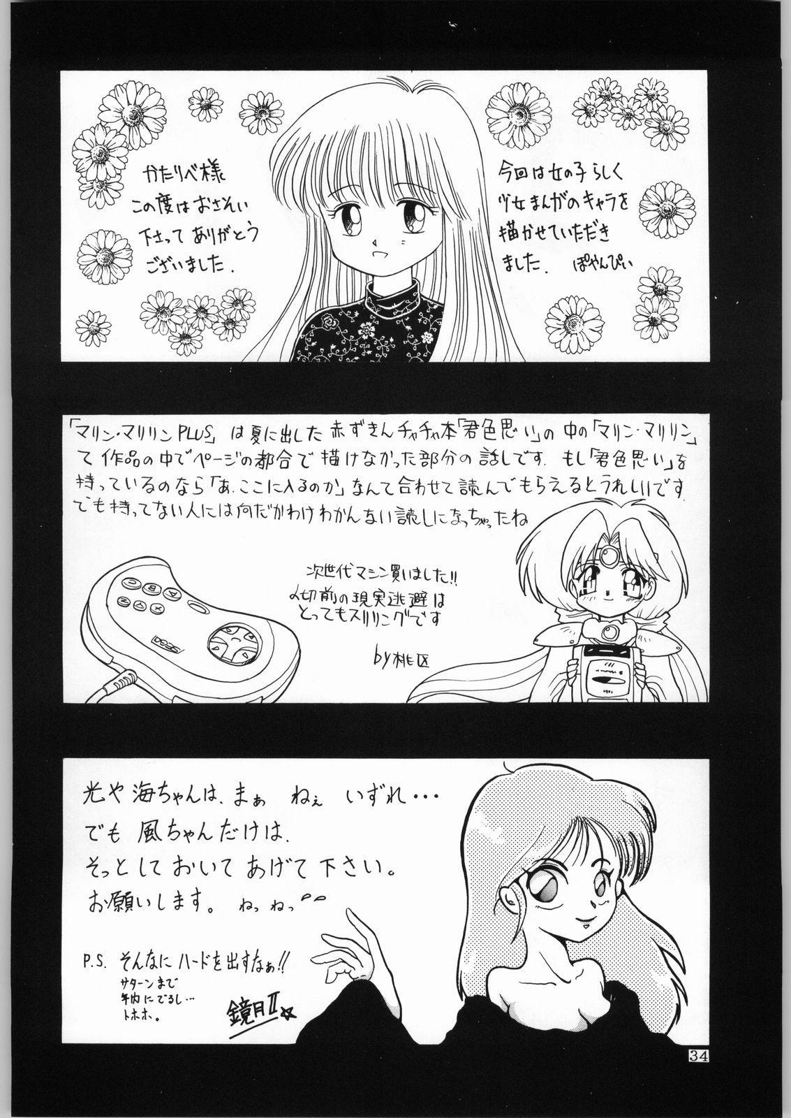 Dance of Princess 4 32