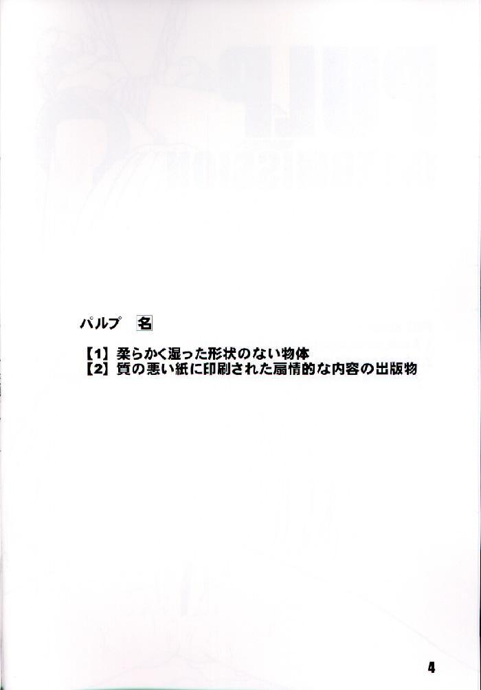 PULP INTERMISSION 2