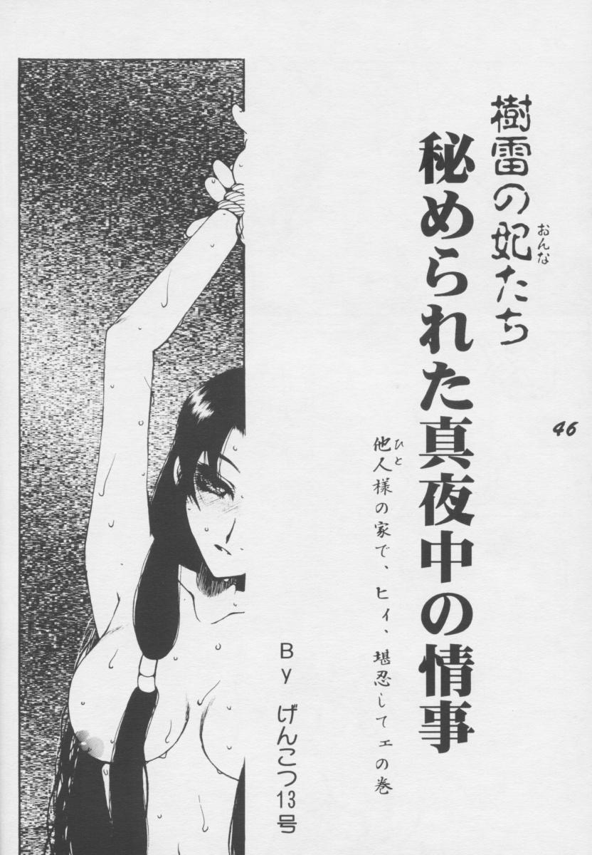 Tenchi Nikurin 44