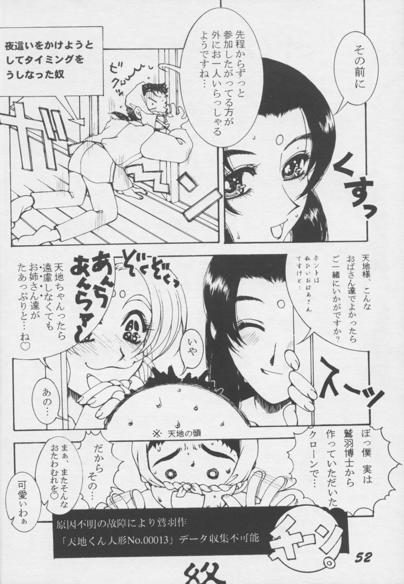 Tenchi Nikurin 50