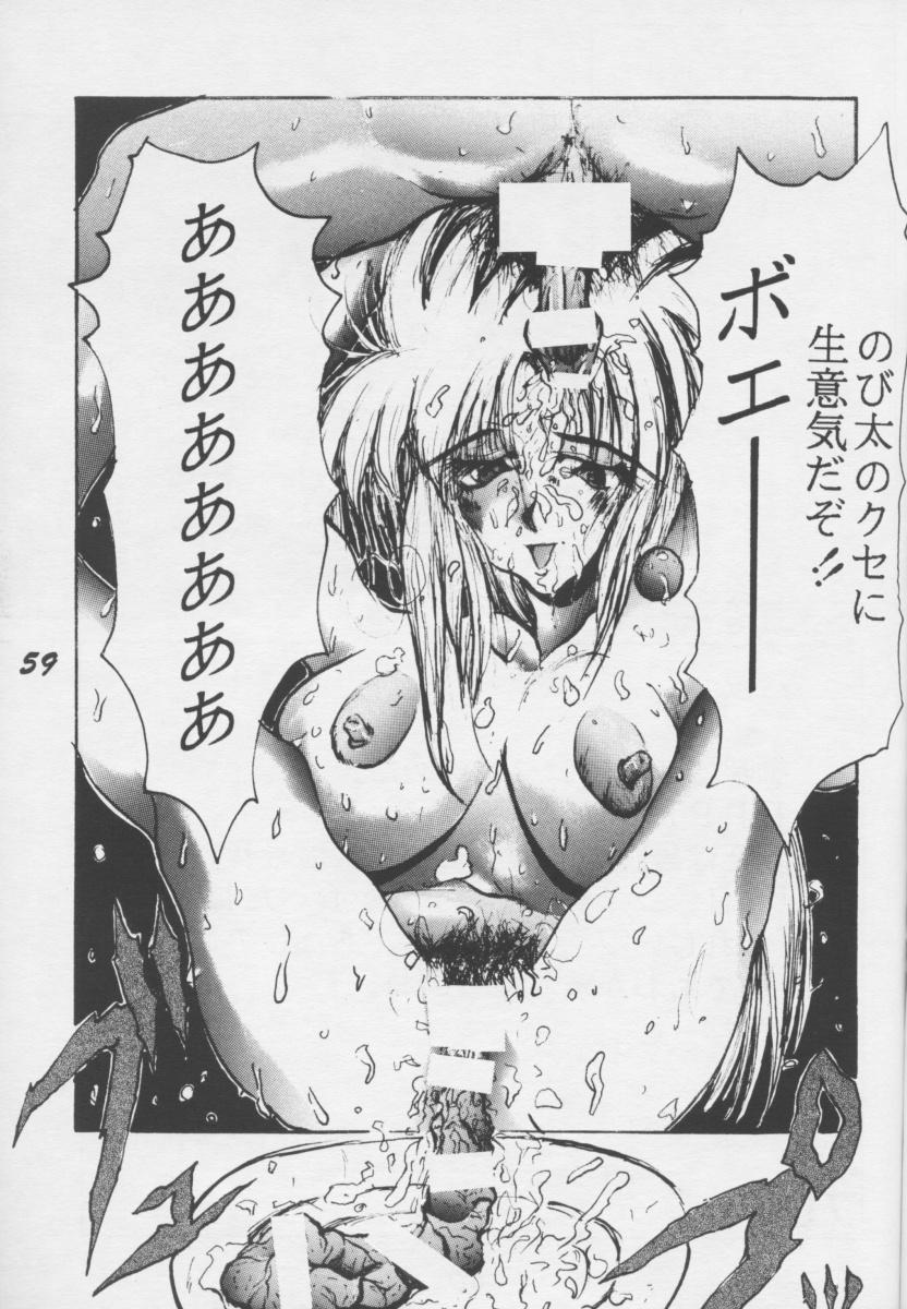 Tenchi Nikurin 57