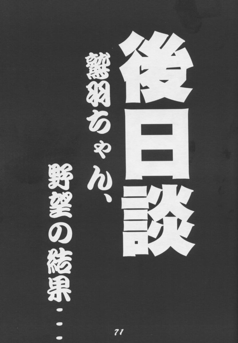 Tenchi Nikurin 69