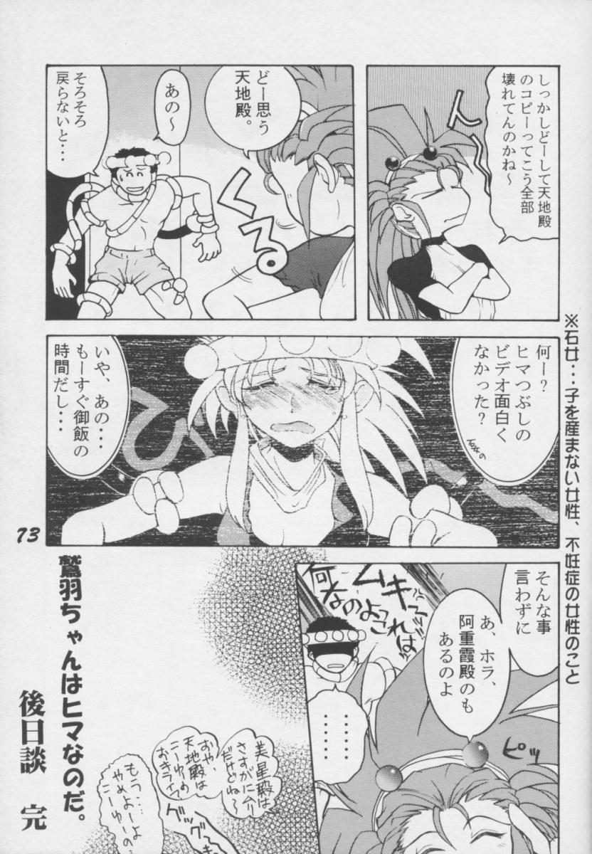 Tenchi Nikurin 71