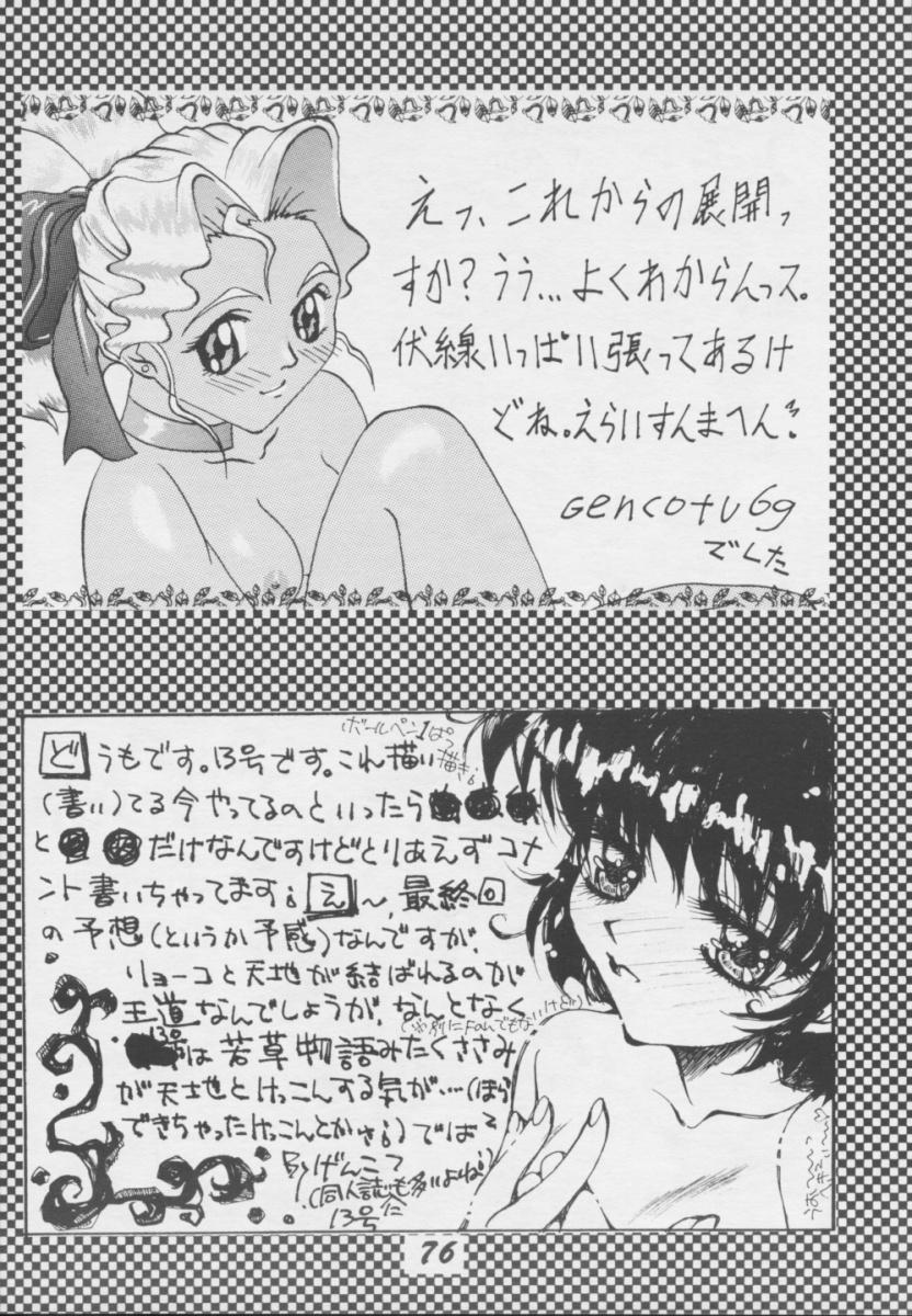 Tenchi Nikurin 74