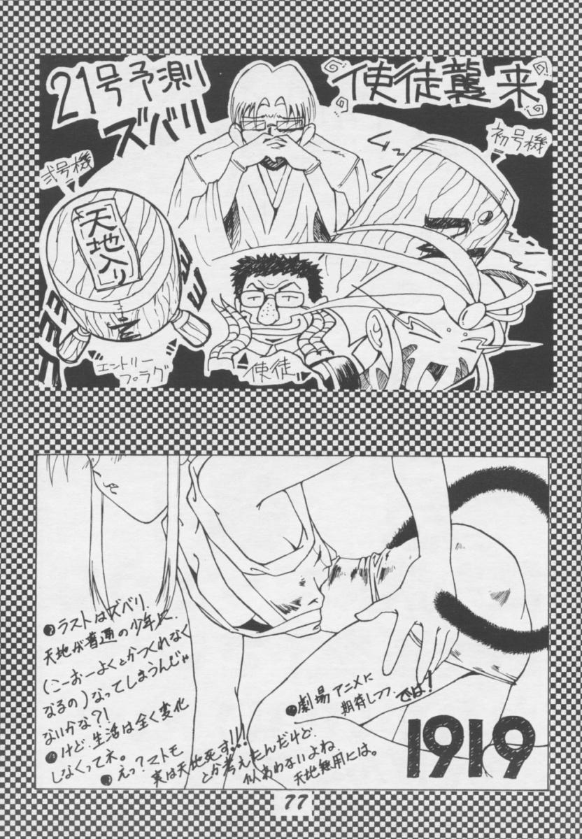 Tenchi Nikurin 75