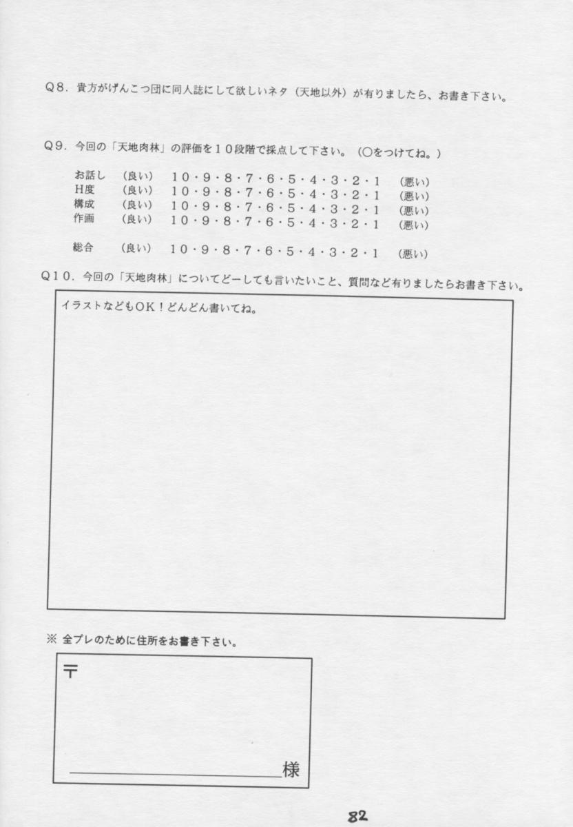 Tenchi Nikurin 80