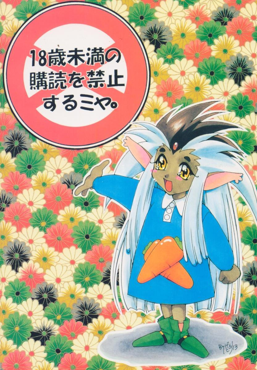 Tenchi Nikurin 81