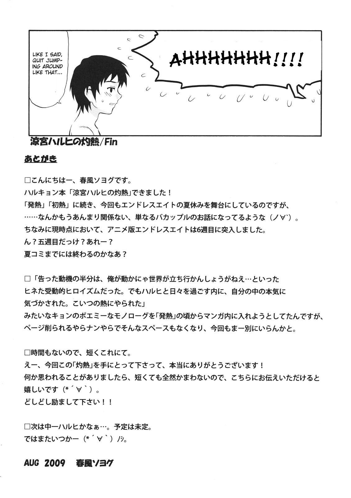 Suzumiya Haruhi no Shakunetsu 17