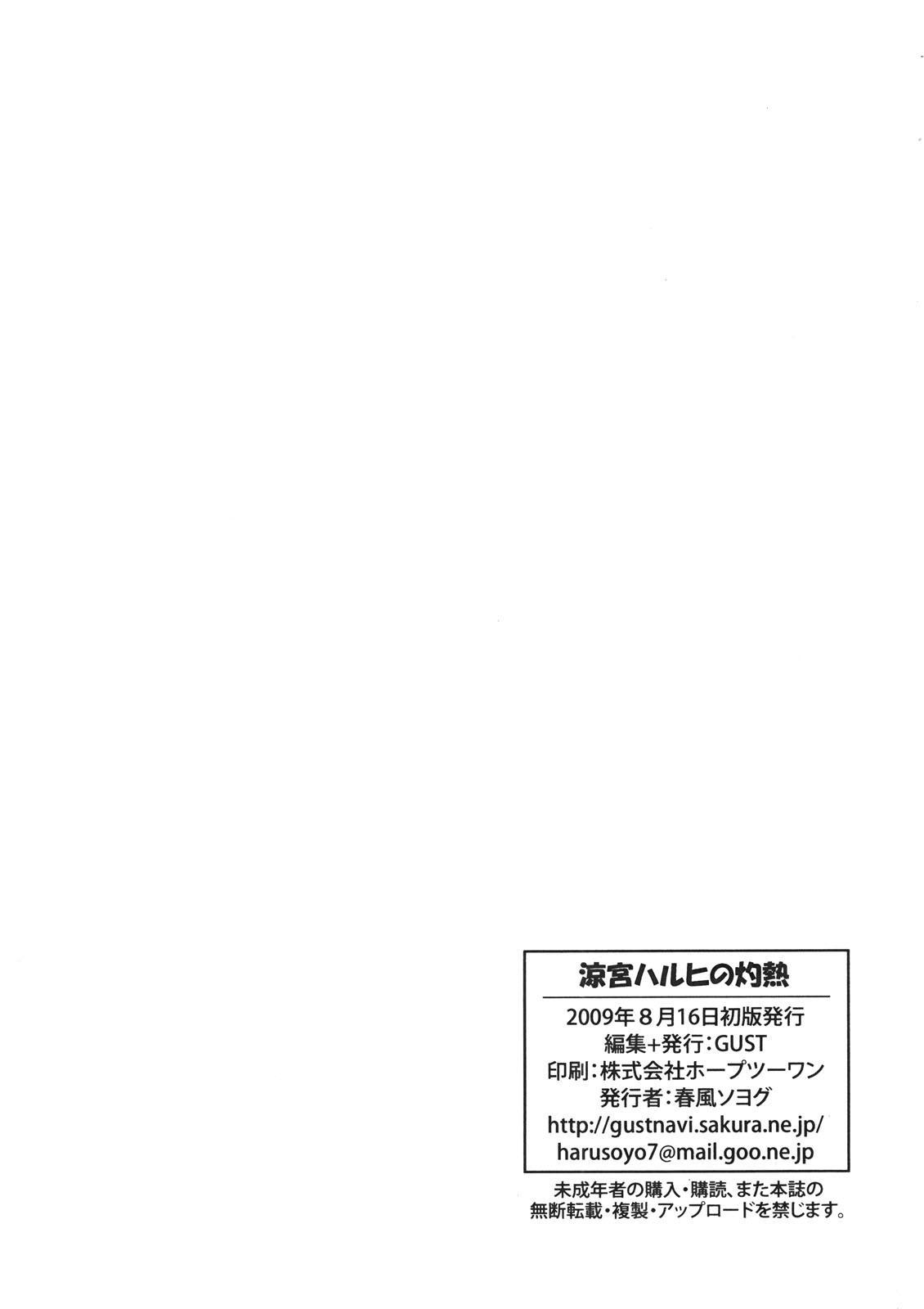 Suzumiya Haruhi no Shakunetsu 18