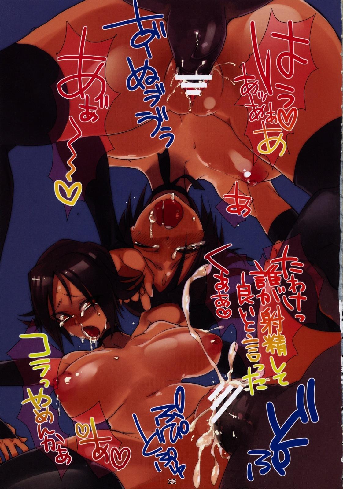 (C76) [Nagaredamaya (BANG-YOU)] Yoruneko-san no Shitsuke kata -Kubiwa Hen- (BLEACH) 23