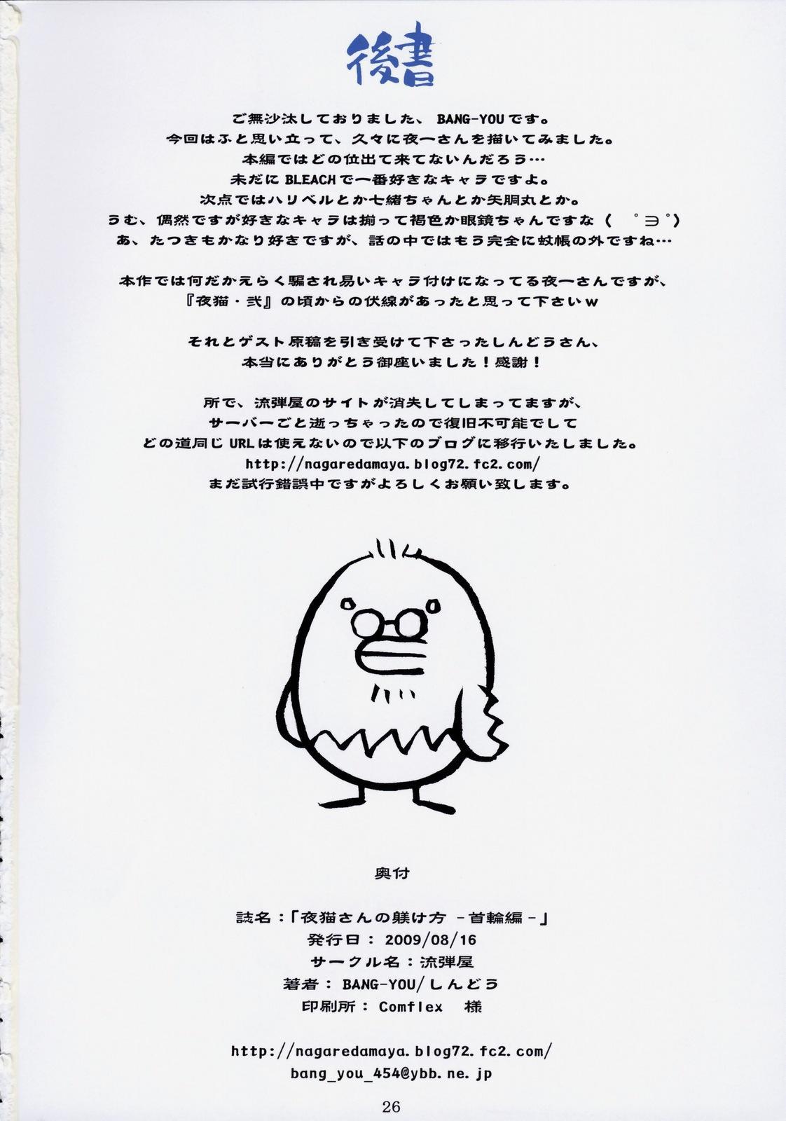 (C76) [Nagaredamaya (BANG-YOU)] Yoruneko-san no Shitsuke kata -Kubiwa Hen- (BLEACH) 24