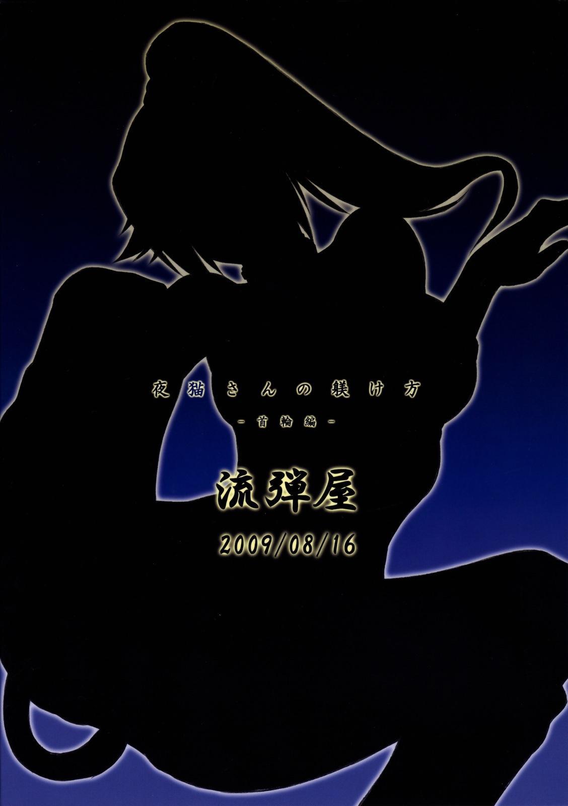 (C76) [Nagaredamaya (BANG-YOU)] Yoruneko-san no Shitsuke kata -Kubiwa Hen- (BLEACH) 25