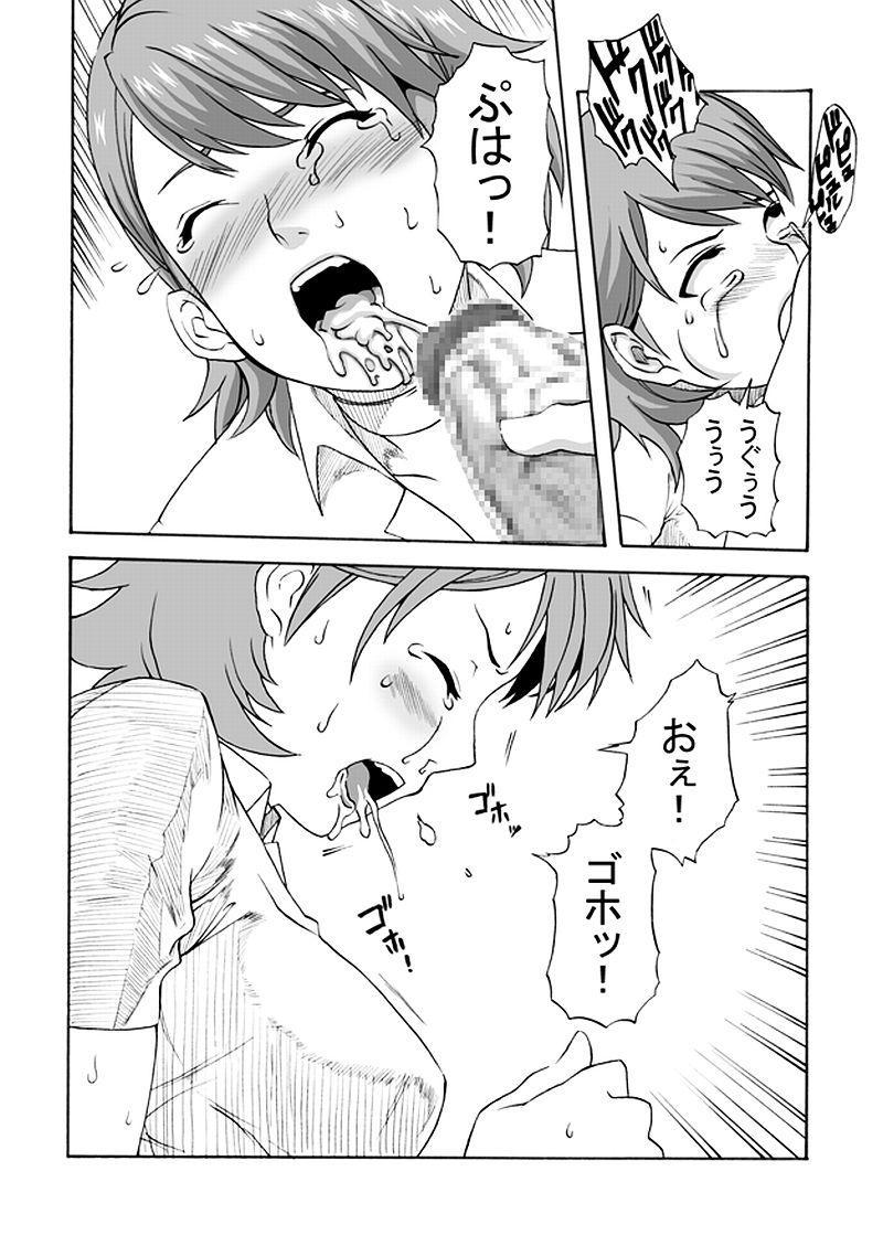 Bukatsu No Senpai Ni Okasarechaimashita 16